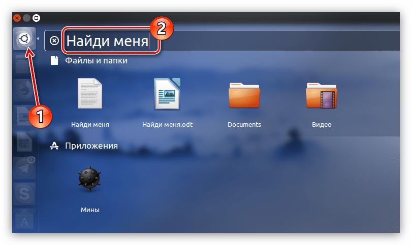 результаты поиска файлов проводимые через меню системы в linux