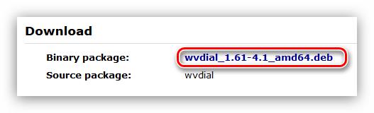 сайт загрузки утилиты wvdial для debian