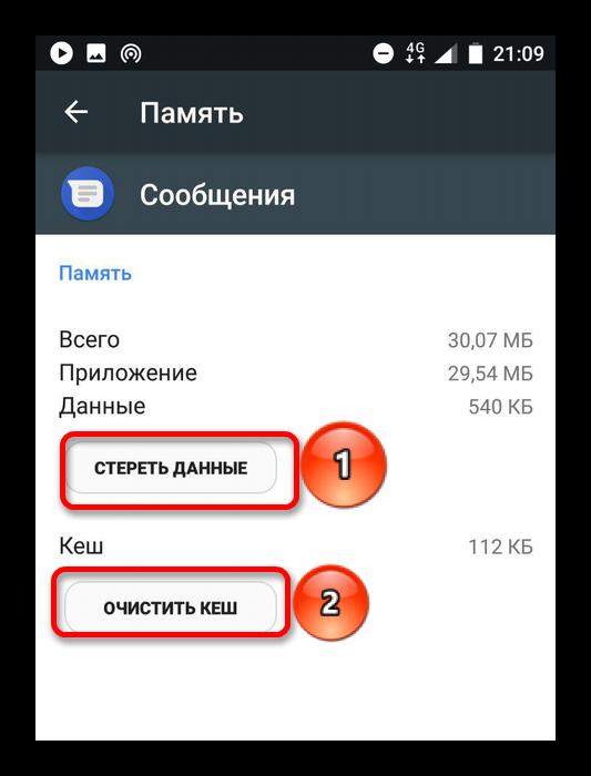 стереть данные и кэш приложения сообщения