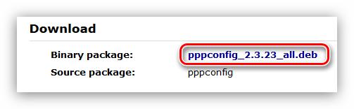 страница загрузки утилиты pppconfig для debian