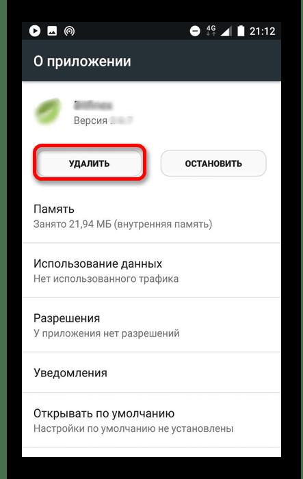 удалить приложения с помощью Total Commander