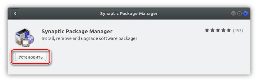 установка synaptic из центра приложений в ubuntu 17 10