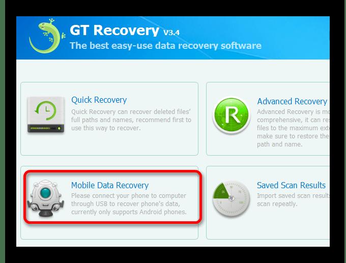 восстановление файлов с телефона в программе gt recovery