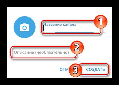 ввод имени и описания канала в телеграме при его создании