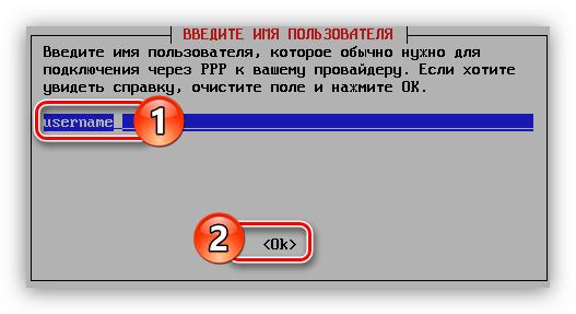 ввод имени пользователя при настройке pppoe соединения в debian