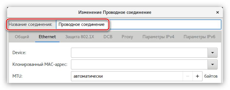 ввод имени проводного соединения в network manager в debian