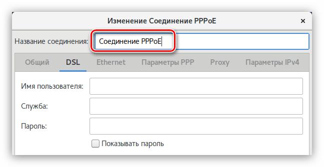 ввод имени соединения в network manager в дебиан