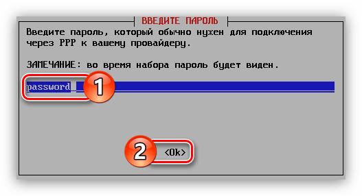 ввод пароля при настройке pppoe соединения в debian
