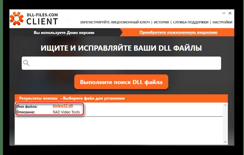 выбор файла в dll-files