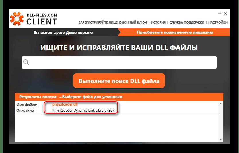 выбор файла в приложении dll-files