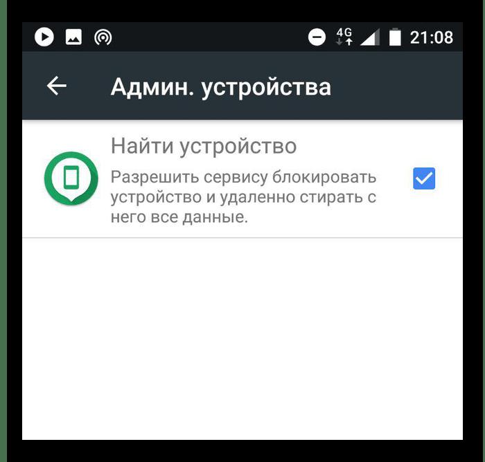 выбор приложения с правами администратора на андроид