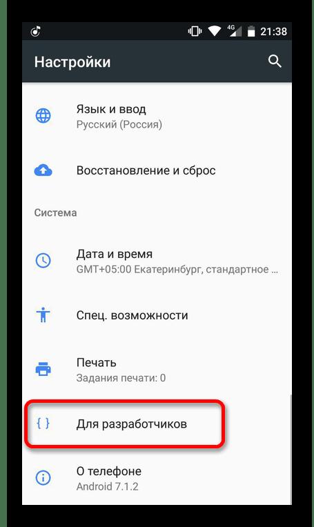 выбор пункта для разработчиков на смартфоне с Android