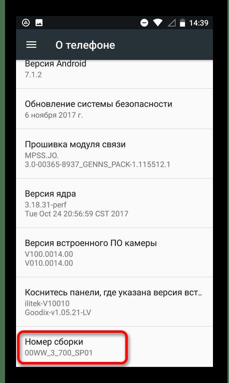выбор пункта номер сборки для активации режима разработчика на Android