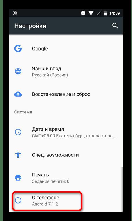 выбор пункта о телефоне на устройстве Android