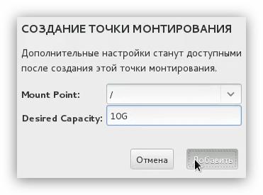 выбор точки монтирования и указание размера раздела при установке centos 7