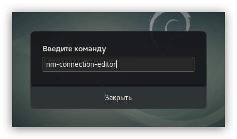 запуск программы network manager в debian