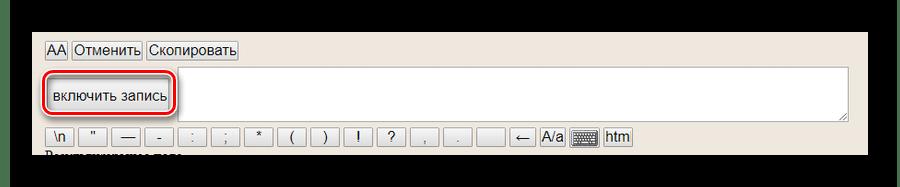 Активация голосового ввода текста на сайте Speechpad