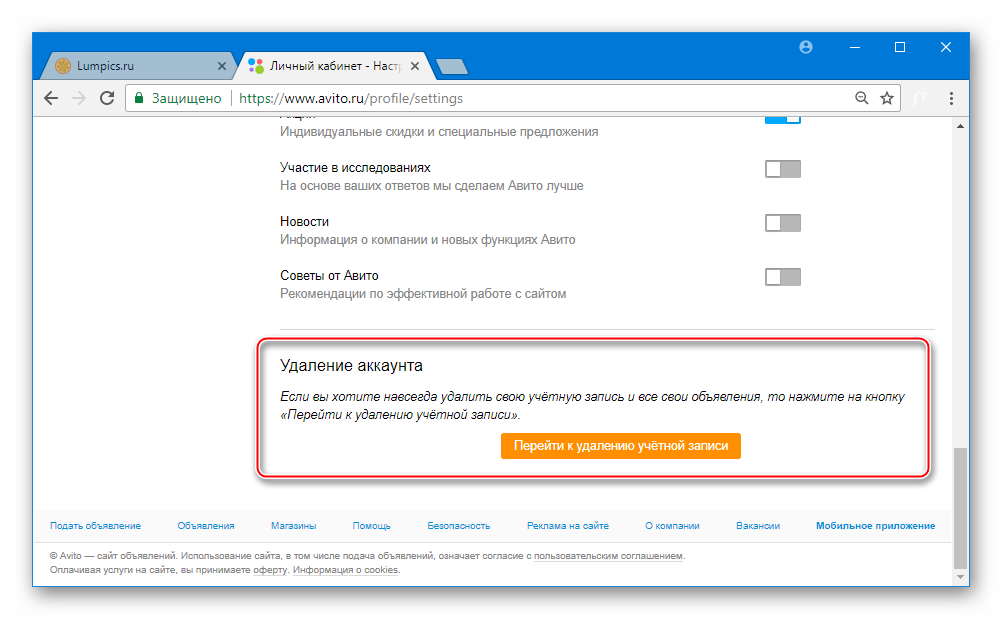 Avito кнопка Перейти к удалению учетной записи появляется после добавления эл.почты в профиль