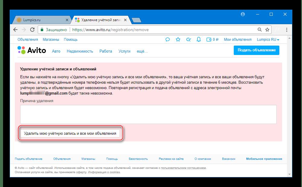 Авито подтверждение удаления учетной записи и всех данных