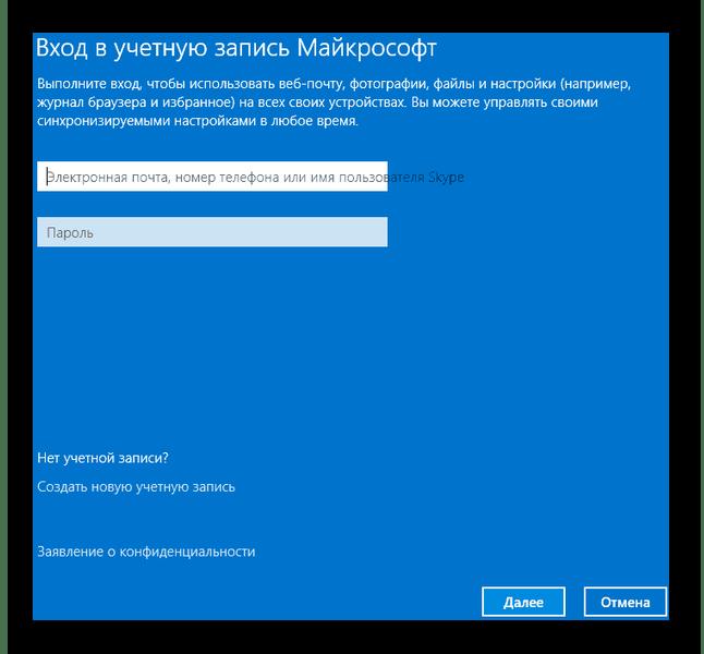 Авторизация в учетной записи Майкрософт Windows 8