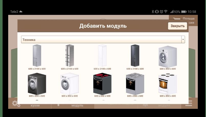 Библиотека бытовой техники в приложении Кухонный конструктор