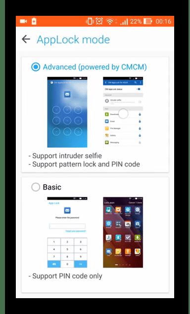 Блокировка приложений в Zen UI