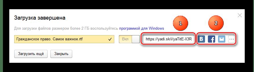 Действия с полученной ссылкой на файл на Яндекс Диске
