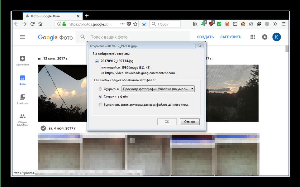 Диалог сохранения фотографий из Google Фото, открытом в Mozilla Firefox