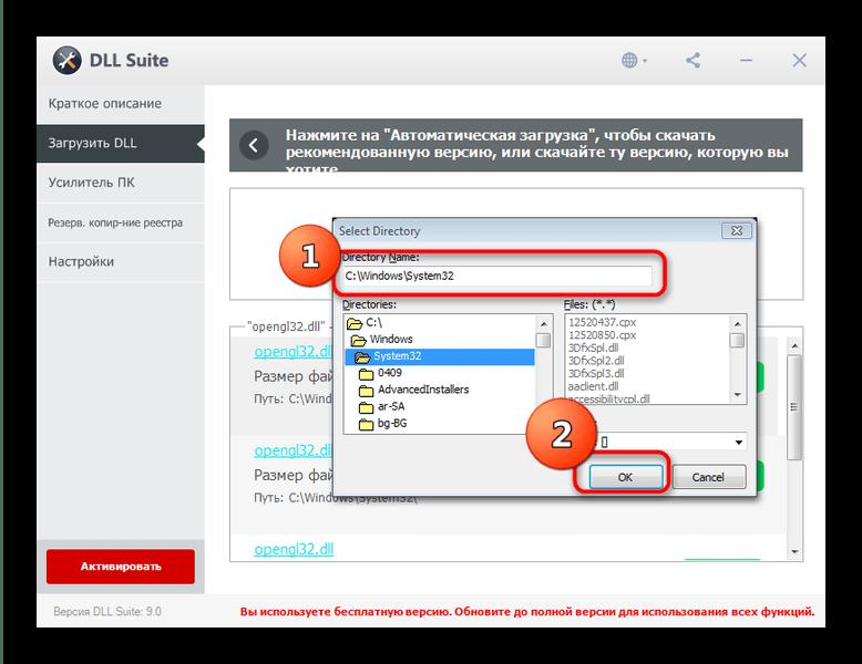 Диалог загрузки opengl32 в DLLSuite