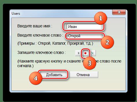 Добавление ключевого слова в дополнительном окне программы Typle в Windows 7