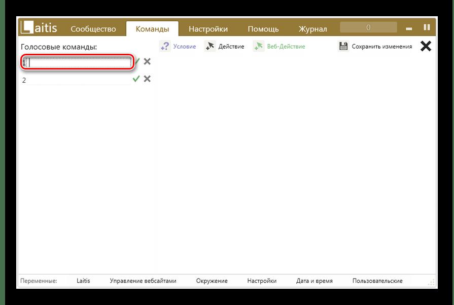 Добавление команды во вкладке Команды в программе Laitis в Windows 7