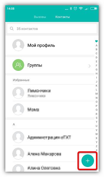 Добавление контакта Андроид