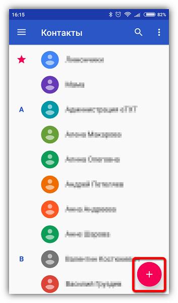 Добавление контакта Google