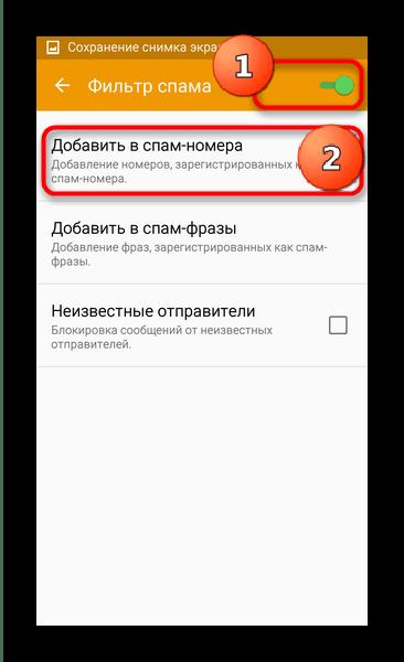 Добавление номеров к спам-листу в приложении Сообщения Samsung