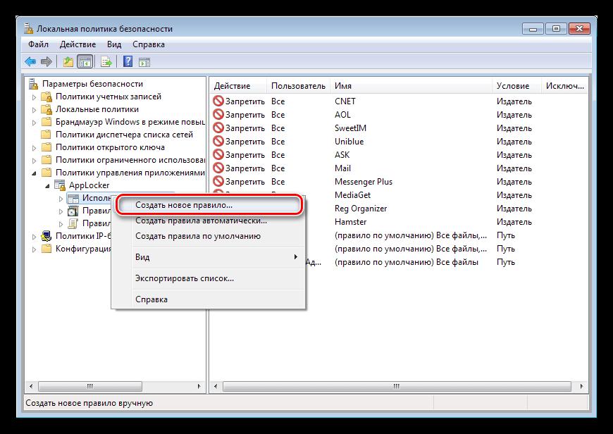 Добавление нового правила в AppLocker Windows