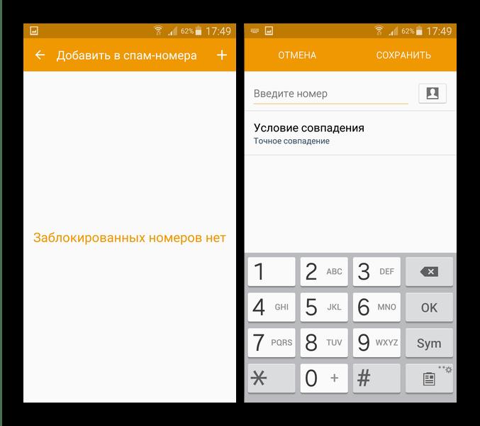 Добавление спам-номера сообщений в настройках Samsung