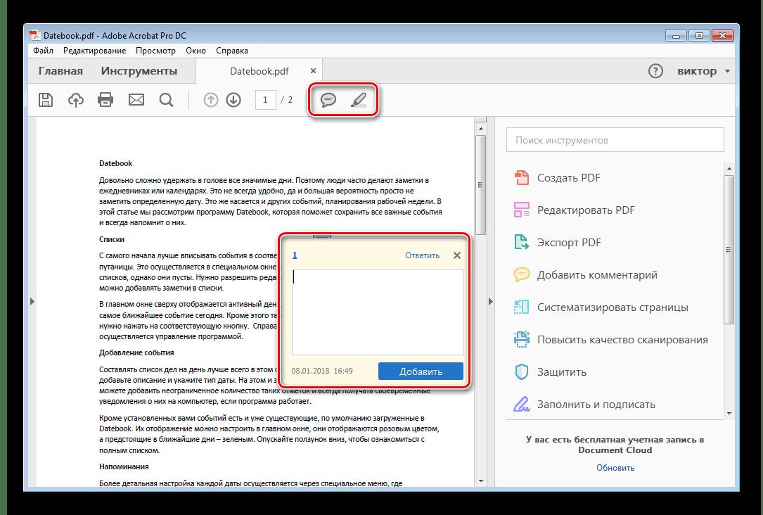 Добавление заметки Adobe Acrobat Pro DC