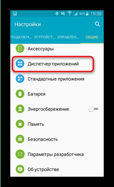 Доступ к диспетчеру приложений для удаления файлов приложения-клиента Youtube