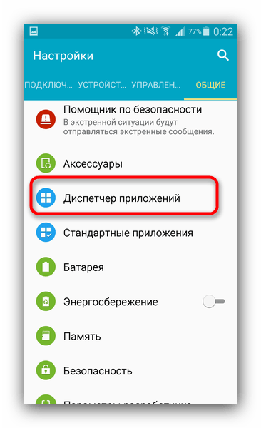 Доступ к диспетчеру приложений для удаления обновлений и данных Google и SystemUI