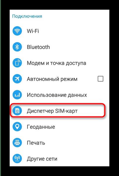 Доступ к диспетчеру сим-карт на Андроид
