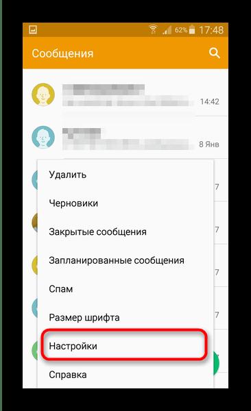 Доступ к настройкам блокируемых номеров SMS