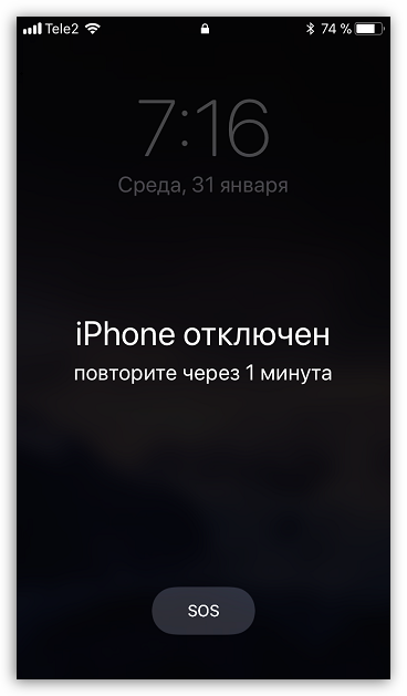 Экран заблокированного iPhone