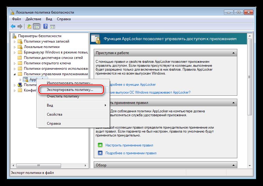 Экспортирование политики безопасности из AppLocker Windows