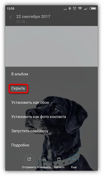 Функция скрытия файлов Андроид