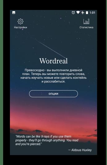 Главная страница ПО Wordreal