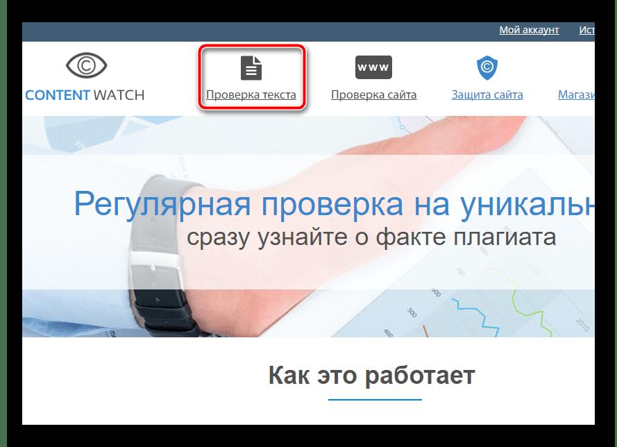 Главная страница онлайн-сервиса для проверки уникальности текста Content Watch