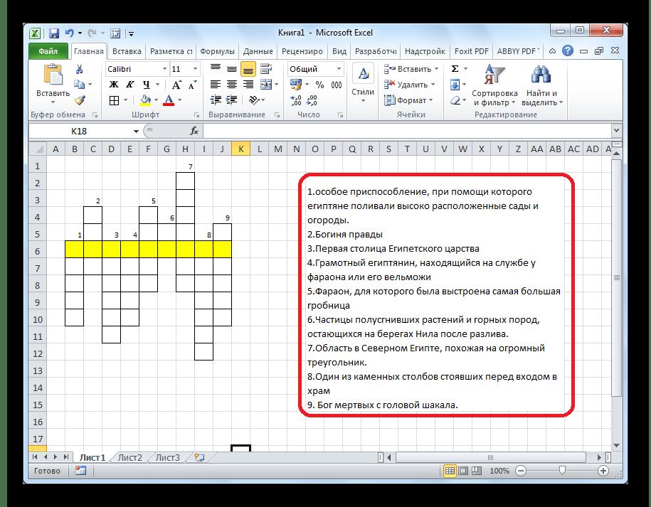 Готовый кроссворд в Excel