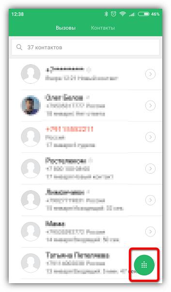 Иконка набора номера в дайлере Андроид