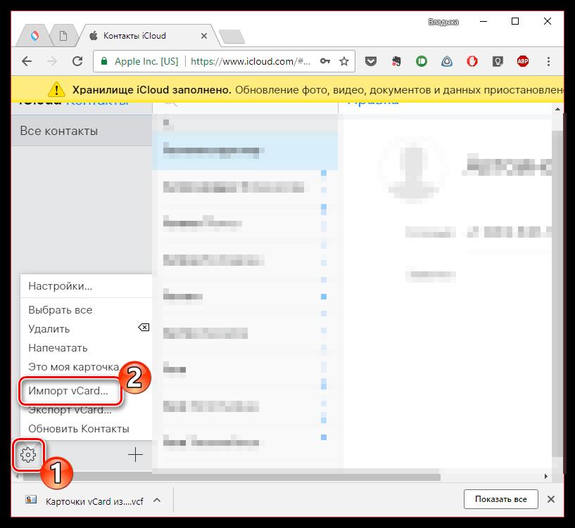 Импорт контактов на сайте iCloud