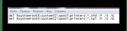 Информация, записанная в файл bat